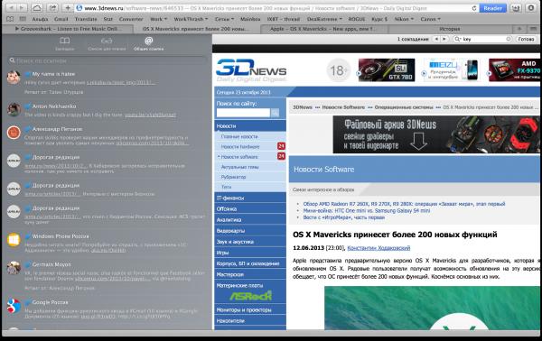 Панель «общие ссылки» в левой части браузера