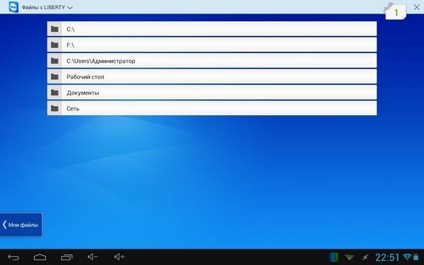 программа удаленного доступа Teamviewer 11 скачать бесплатно - фото 11