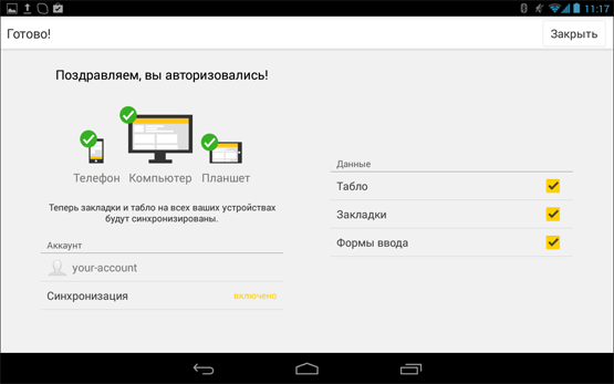 Скачать браузер для планшета