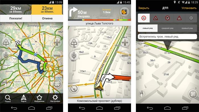 Яндекс навигатор для андроид скачать бесплатно.