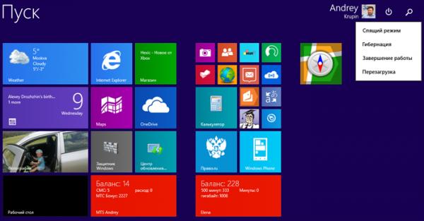 Отныне для выключения ПК под управлением Windows 8.1 Update не нужно делать лишних телодвижений