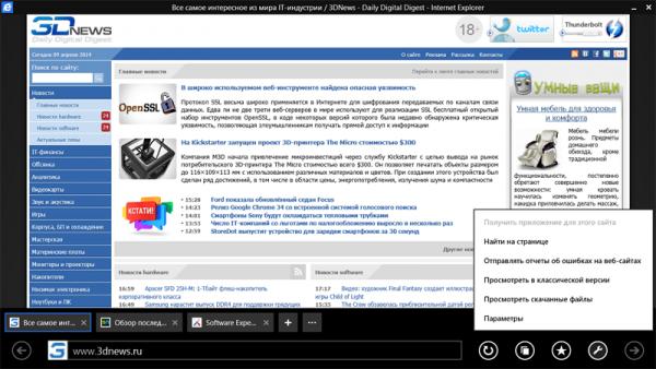 Заточенный на взаимодействие с мультисенсорным интерфейсом браузер Internet Explorer 11