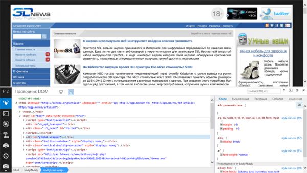 В наборе инструментов Internet Explorer для разработчиков изменения коснулись ярлыков инструментов, а также режима эмуляции различных версий браузера. Кроме того, были усовершенствованы инструменты UI и памяти, а также механизмы отладчика