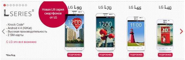 "Купить 4.7"" Смартфон LG L90 D410 8 ГБ черный в интернет магазине DNS. Характеристики, цена LG L90 D410"