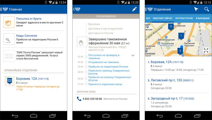 приложение для андроид почта россии скачать бесплатно