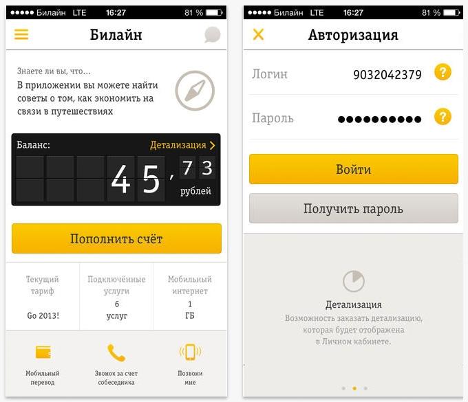 скачать приложение билайн на андроид бесплатно - фото 4