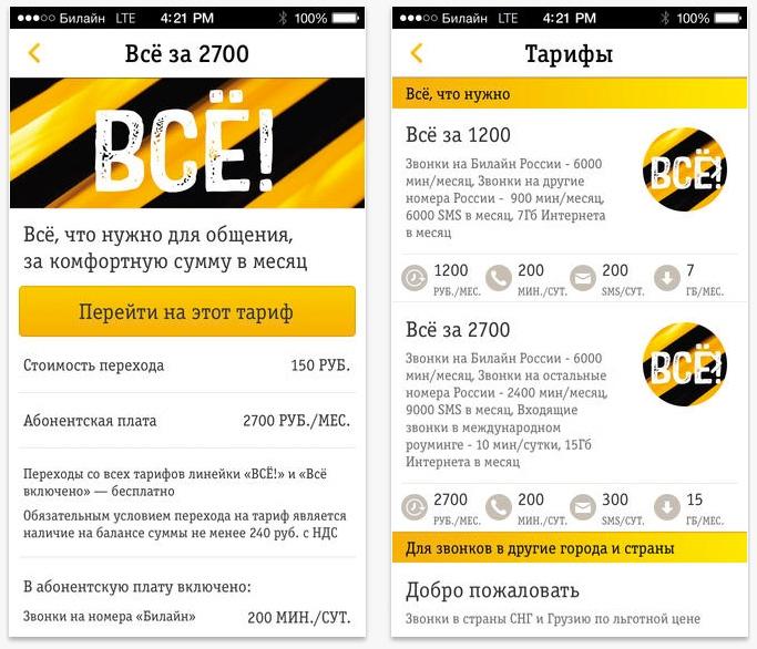 номер телефона оператора мобильного интернета билайн