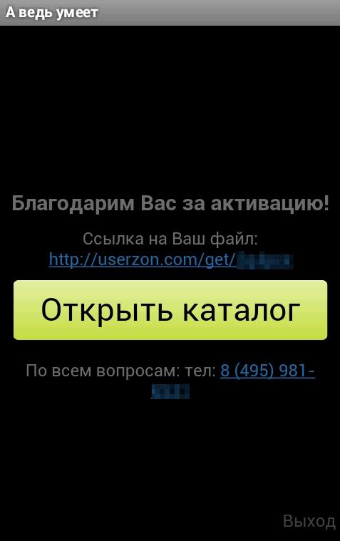 евлампий спам бот