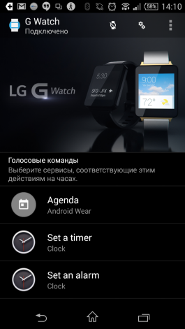 Android Wear smartphone app