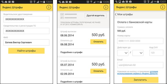 яндекс деньги приложение для андроид скачать бесплатно - фото 9