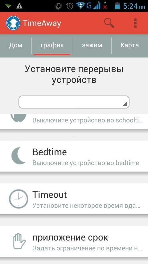 Программу для блокировки приложений в телефоне