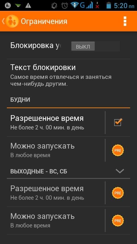 скачать приложение время на андроид - фото 11