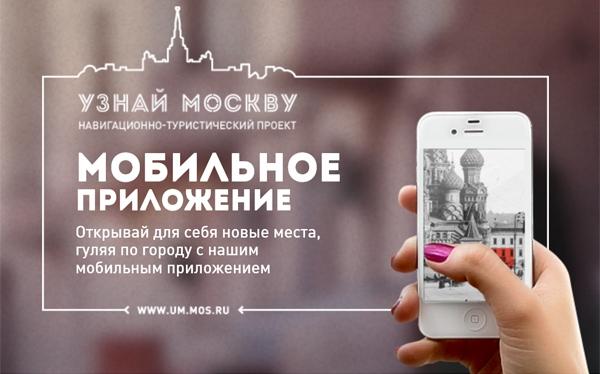 Картинки по запросу узнай москву приложение вышло