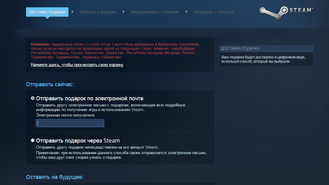 Steam Gifts Trading and Gifting База знаний - Steam Support 41