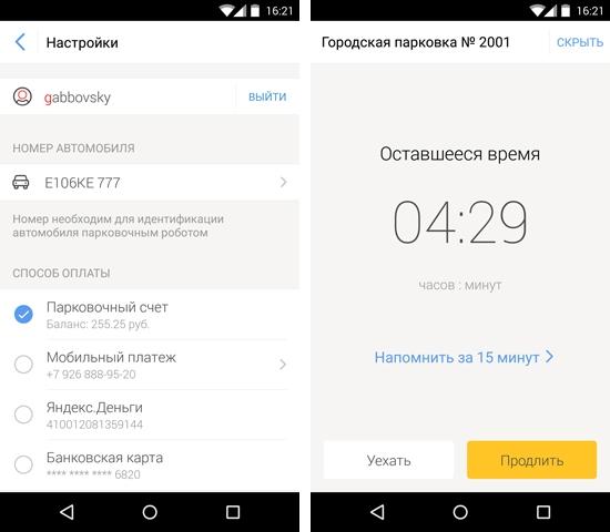 яндекс парковки москвы приложение скачать android