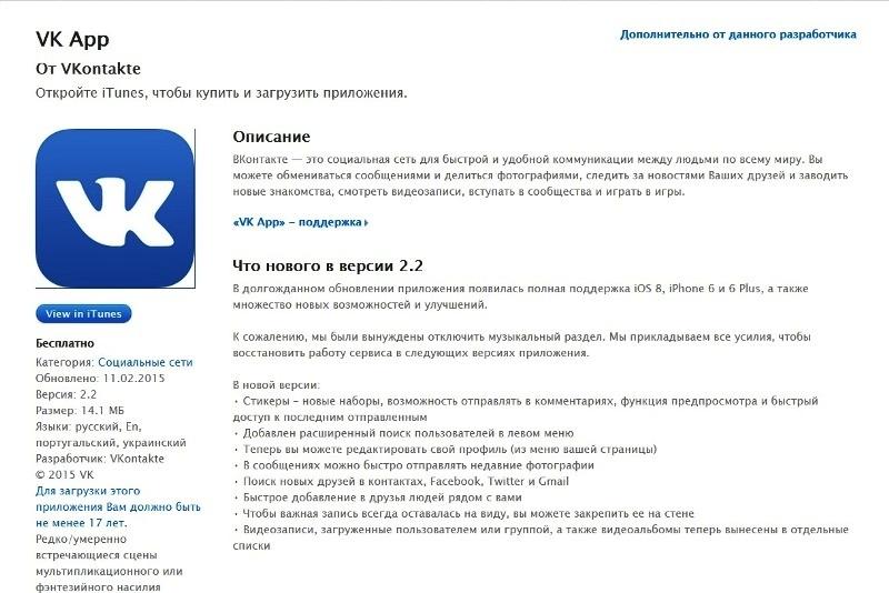 itunes.эпл.com