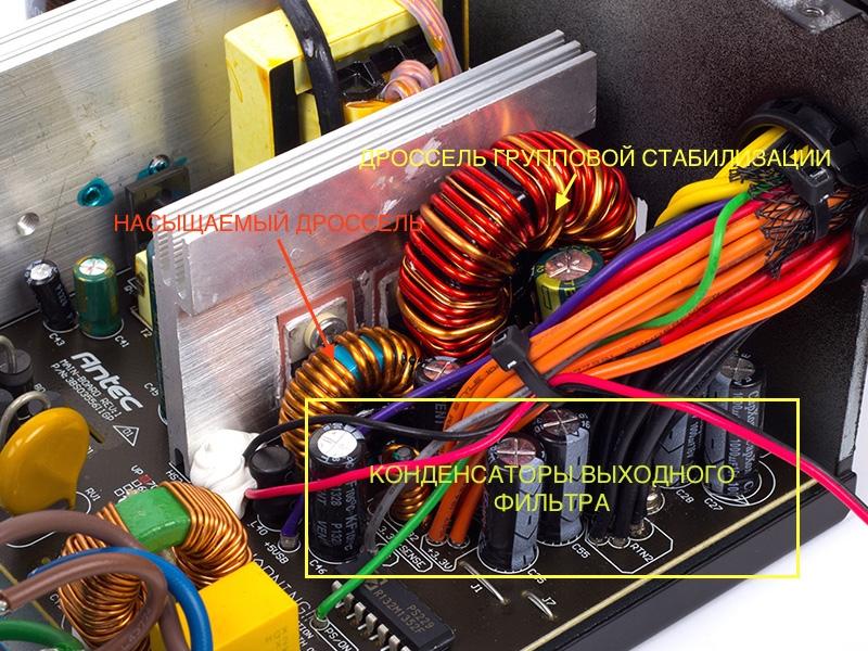 Стабилизирующие дроссели и выходной фильтр (Antec VP700P)