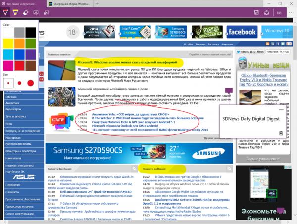 Благодаря новой функции пометок от руки браузер Spartan позволяет пользователю делать подписи прямо на веб-странице.