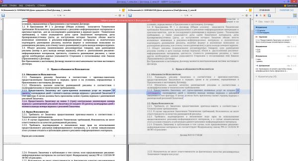 Параллельный просмотр найденных несоответствий на обоих документах