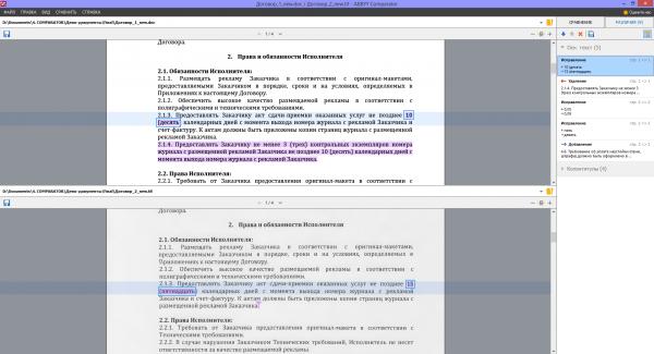 Можно перемещаться между различиями на специальной панели, и найденные различия будут синхронно подсвечиваться на сравниваемых документах