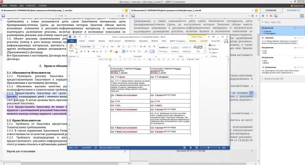 Отчет о найденных различиях экспортируется в файл в формате *.docx