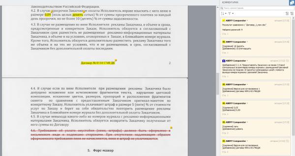 ABBYY Comparator поддерживает сохранение результатов сравнения в виде PDF-документа с комментариями, который можно создать на основе любого из сравниваемых документов
