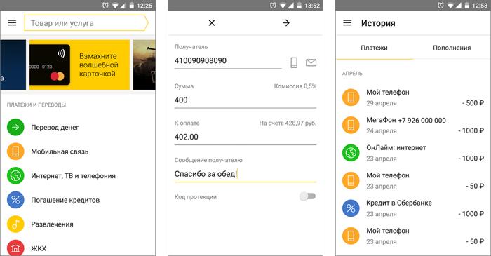 Yandex приложение скачать - фото 7