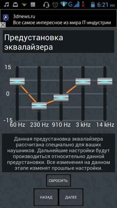 Программу на ноутбук для улучшения качества звука
