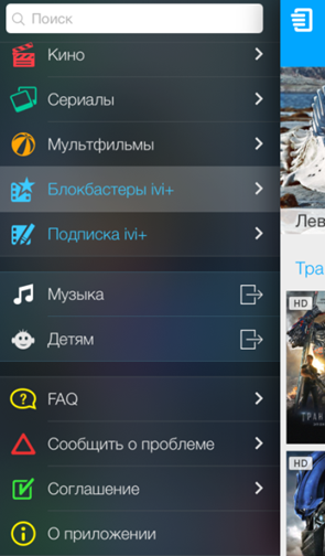 Ivi предлагает скачивать фильмы на Ios устройства