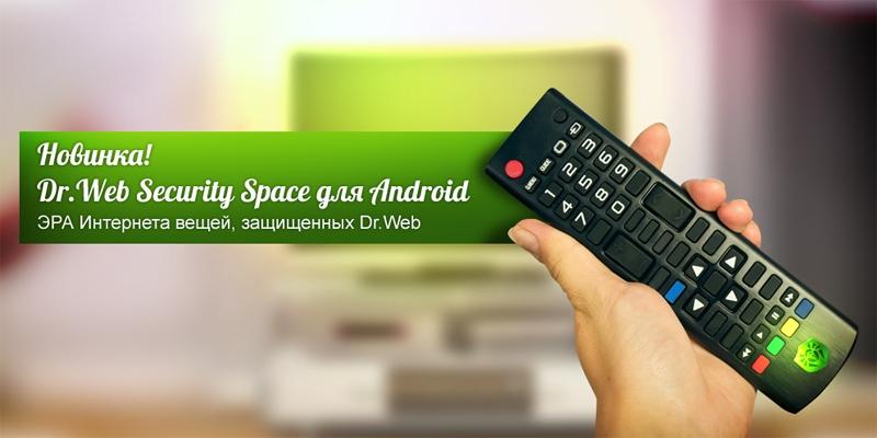 Антивирус Скачать Бесплатно Для Телевизора