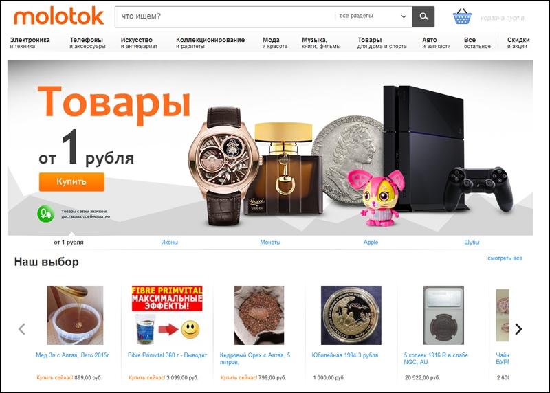 Интернет аукцион в россии молоток монеты подарочные в альбомах