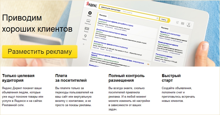 Привлечение клиент яндекс реклама дипломные работы - тема-реклама товаров в торговом предприятии