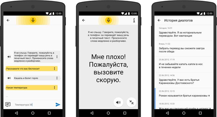 Yandex приложение скачать - фото 5