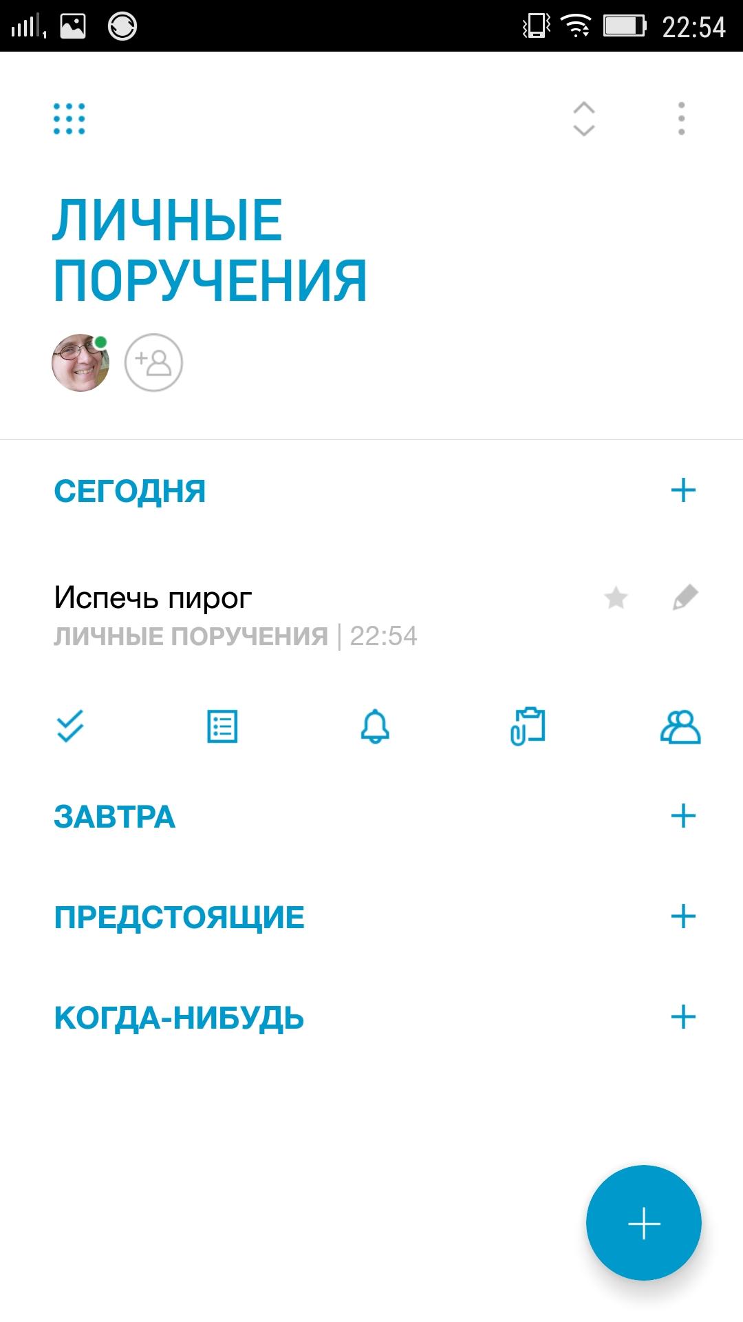 Скачать ежедневник с напоминанием на русском языке