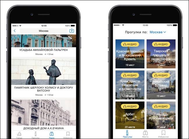 В «Яндекс.Прогулках» вышли аудиорассказы о интересных местах