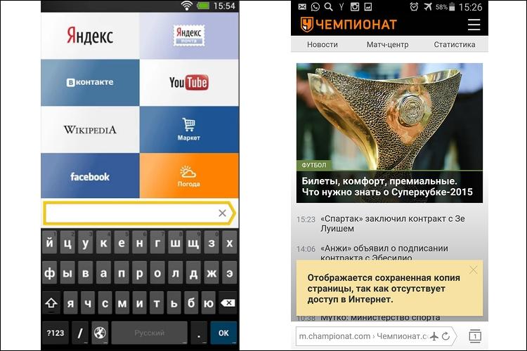 Скачать Приложение Яндекс Браузер На Андроид Бесплатно На Русском - фото 7