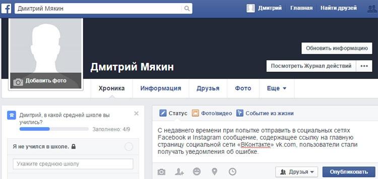 пользователь не видит сообщение в фейсбуке несмотря
