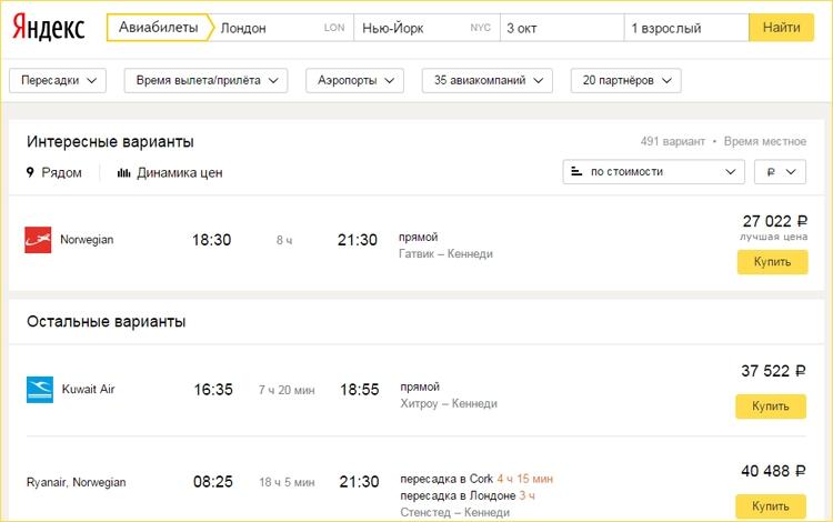 Яндекс авиабилеты купить билет купить дешевые авиабилеты до москвы из екатеринбурга