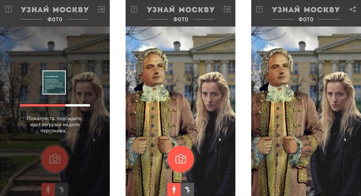 приложение узнай москву фото скачать