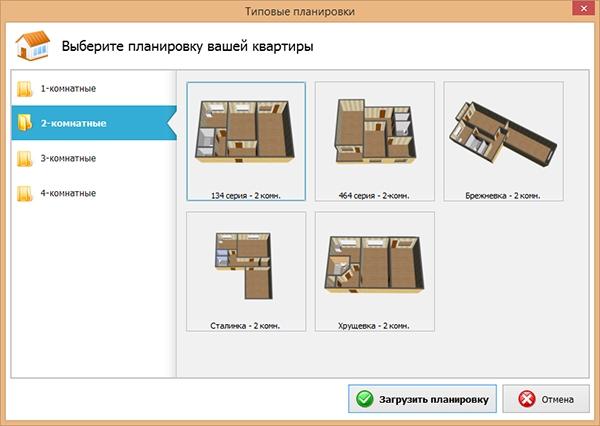 Дизайн комнат приложение