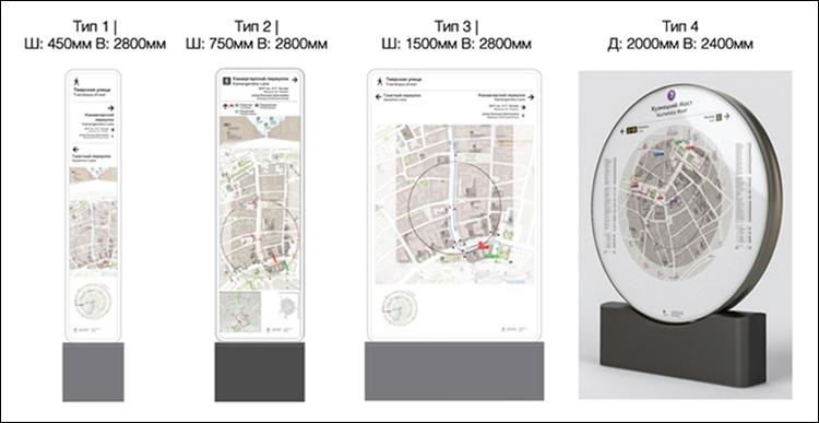 До конца года в Москве появятся десятки навигационных стел с Wi-Fi