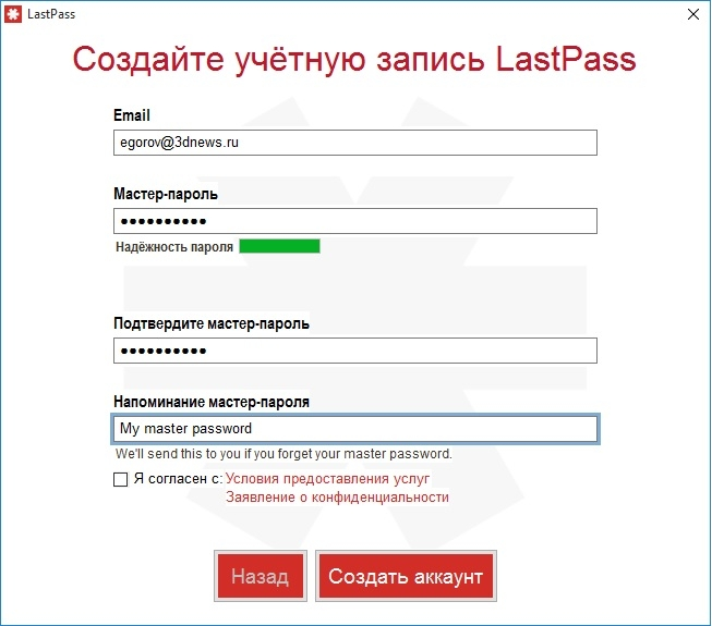 Задаём мастер-пароль