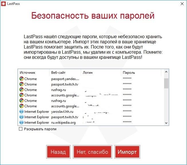 Окно импорта паролей в систему LastPass