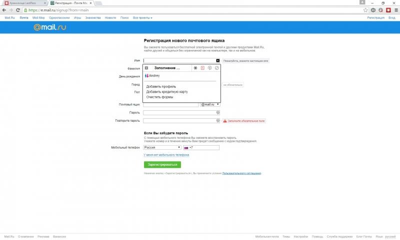 Вносим данные автоматически при регистрации на mail.ru