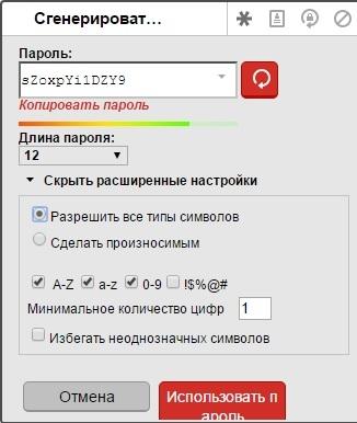 Окно создания пароля