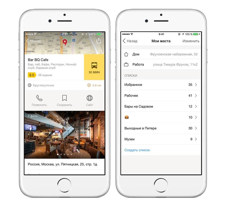 Приложение Яндекс Карта Скачать Бесплатно - фото 9