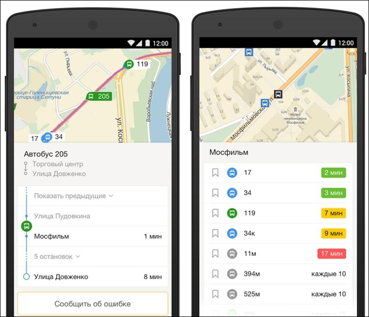 скачать приложение транспорт на телефон бесплатно