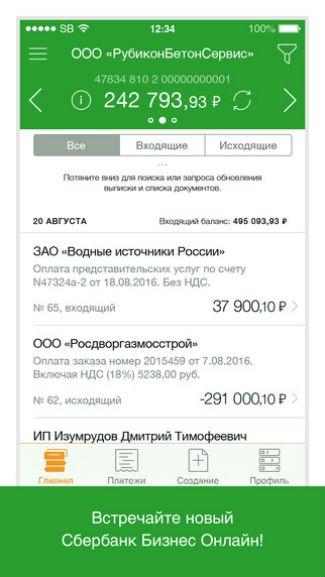 Пароль для сбербанк онлайн мобильное приложение