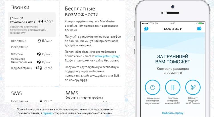 Приложение для yota на айфон