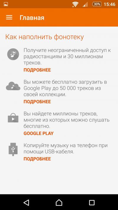 Это всё, что можно получить от Google Play Music без подписки